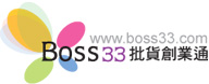 Boss33批發批貨創業通